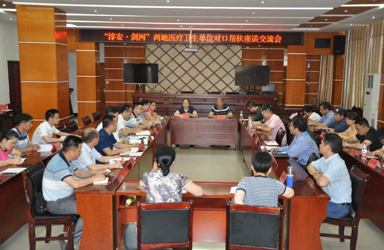 浙江淳安县医疗卫生单位到剑河县开展对口帮扶工作