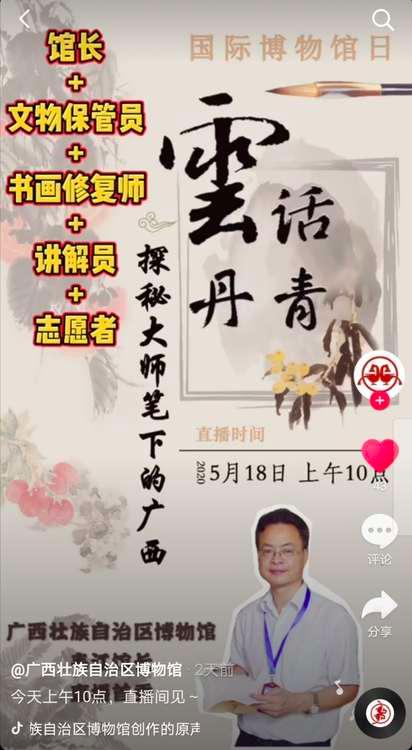 广西壮族自治区博物馆馆长韦江: