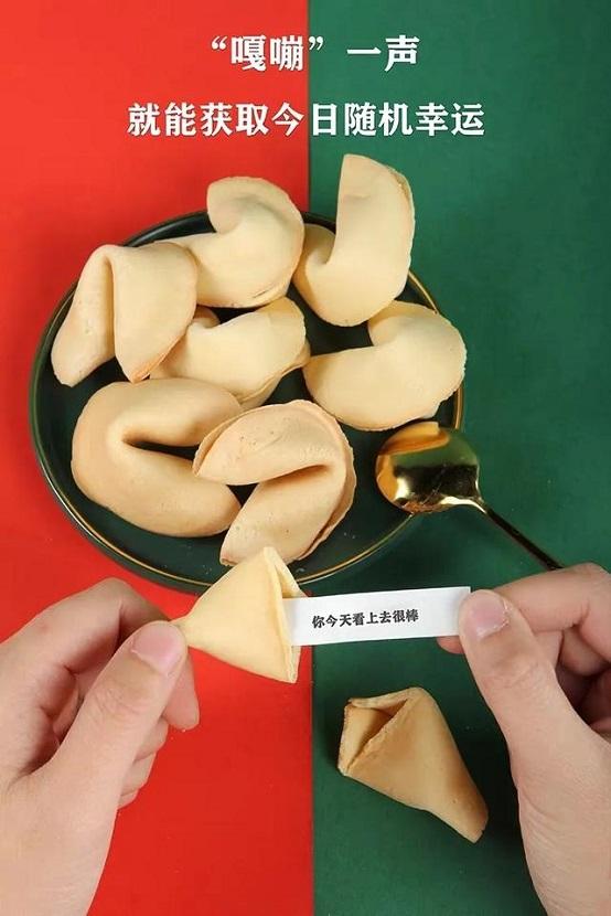 """这款名为""""幸运签饼干""""的产品,可以将幸运藏入饼干腹中......"""