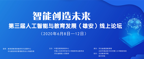 第三届人工智能与教育发展(雄安)线上论坛将于6月8日至12日举行