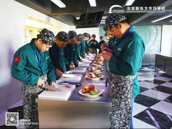 北京新东方,厨师的摇篮,美食的圣地