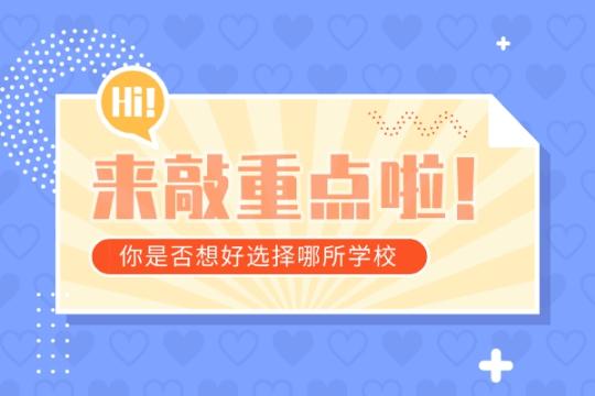 沈阳新东方:面对即将到来的开学,你是否想好选择哪所学校?