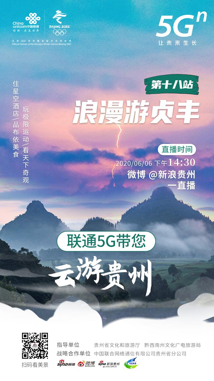 联通5G带您浪漫游贞丰,云游贵州第十八站直播启动!