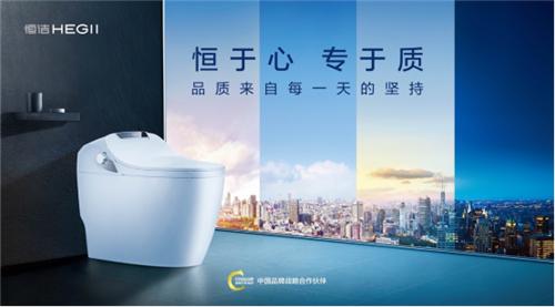 世界环境日丨建设美丽中国,守护万千家庭,恒洁一直在行动
