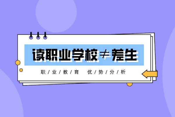 沈阳新东方:读职业学校≠是差生,职业教育的优势很明显!