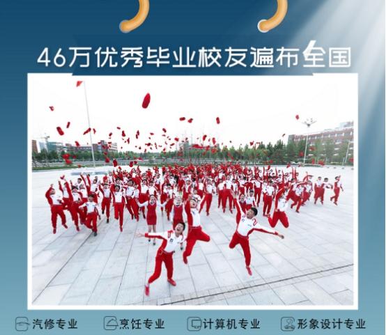 初中生毕业来沈阳北方汽修学校 技能+学历+就业一站式