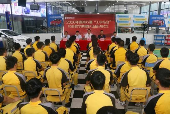 教学创新 工学结合――湖南万通实训教助队伍正式启动