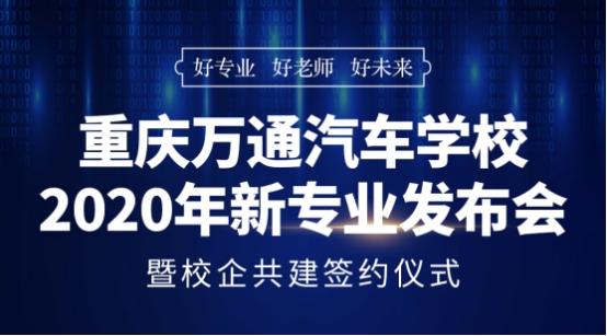 重庆万通2020新专业发布暨校企共建签约授牌仪式开幕在即!