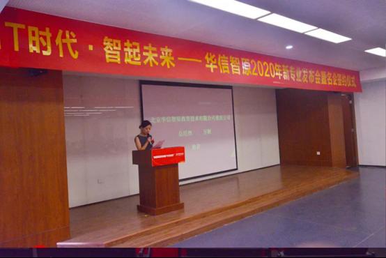 """""""IT时代·智起未来"""" 华信智原2020年新专业发布会重庆站"""