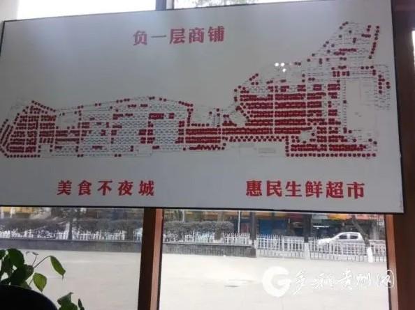 贵阳一房开商将地下停车场当商铺卖 279名业主被骗2662万