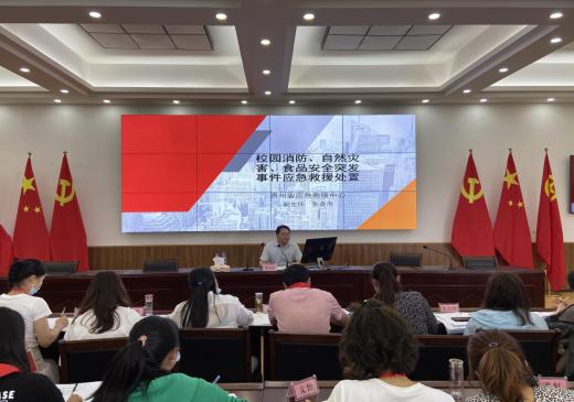 贵州省应急救援中心精心开展应急知识进校园活动