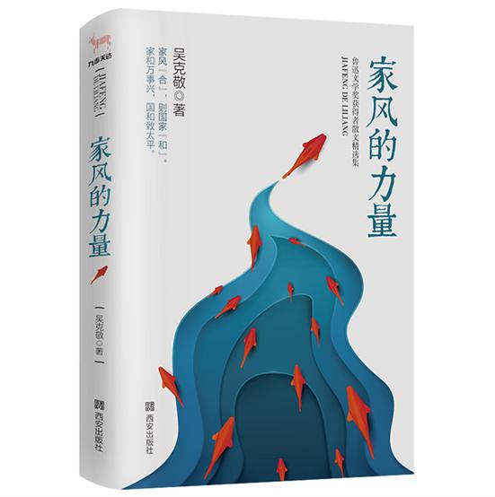《家风的力量》——中国人粘腻腻,有家就有家风