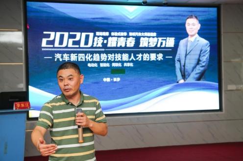 """对话行业大师李东江:汽车新四化成为技能人才培育新""""风向标"""""""