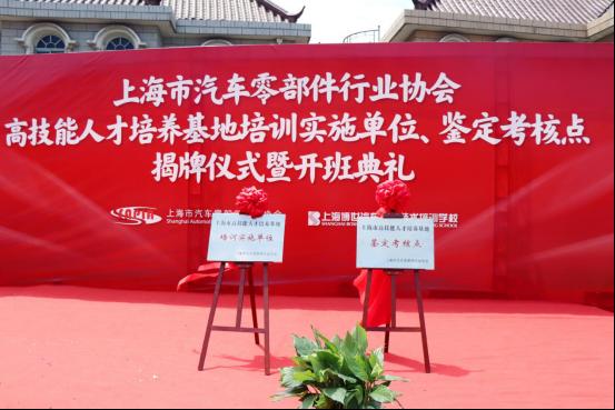 上海市高技能人才培养基地实施单位在上海博世汽车学校落成