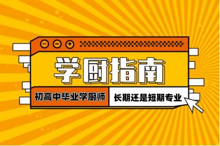 沈阳新东方:初高中生想学厨师,应该学长期专业还是短期专业?