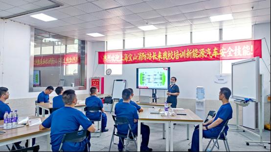 宝山消防站长到上海博世汽修学校德国莱茵TUV新能源技术中心培训