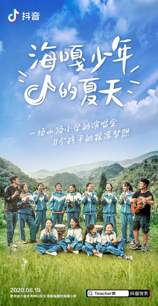 抖音将为贵州海嘎小学举办公益演唱会 助师生实现音乐梦