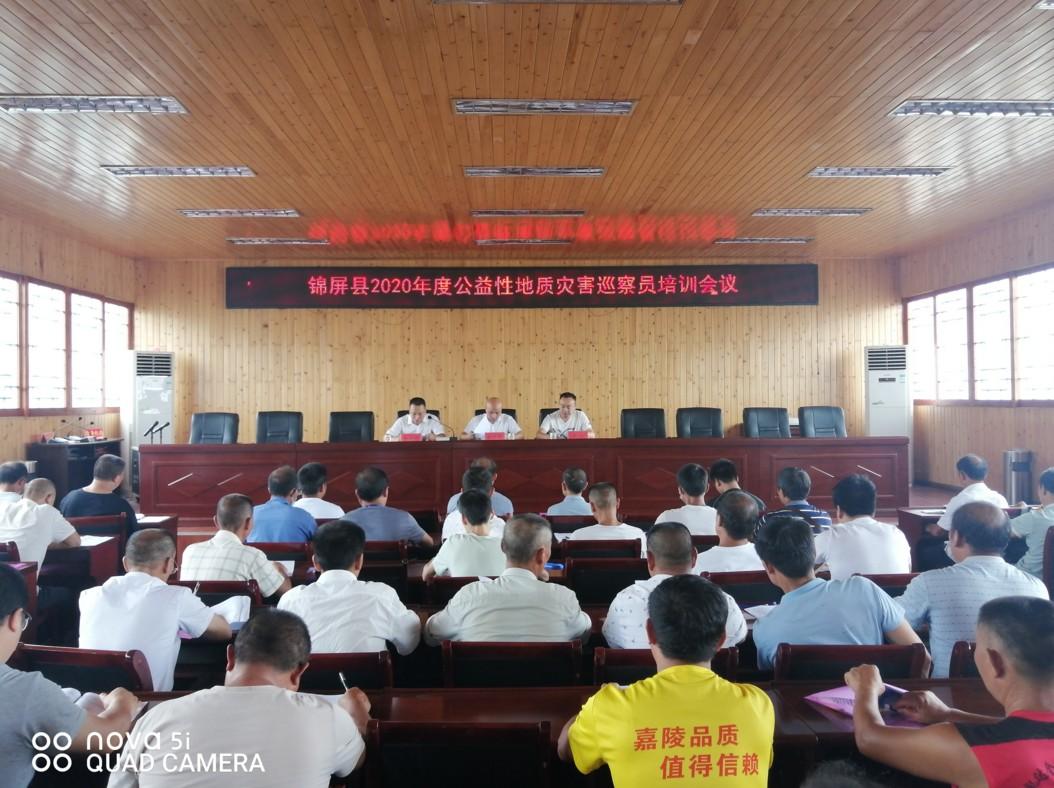 贵州:锦屏县2020年度公益性地质灾害巡察员培训会议圆满举办