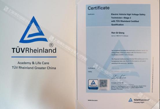 学新能源智能汽车技术,进修上海博世汽车学校获德国莱茵TUV国际认证