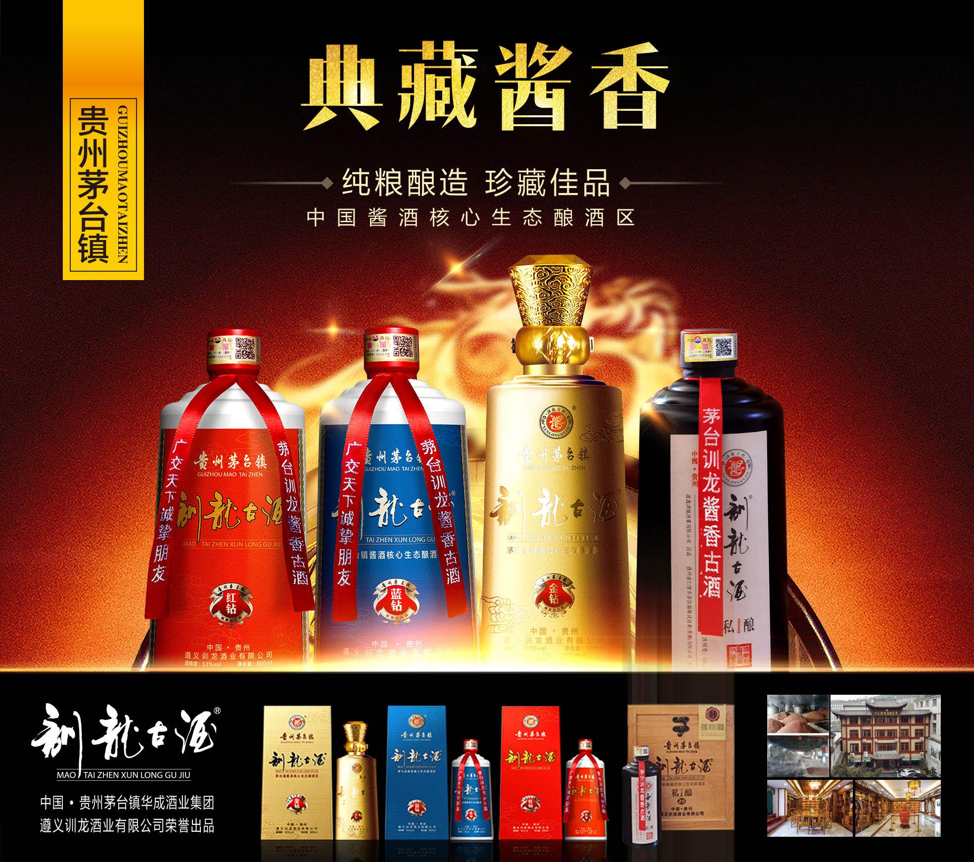 贵州茅台镇训龙古酒:训道佳酿承天造,龙泉琼浆满盏香