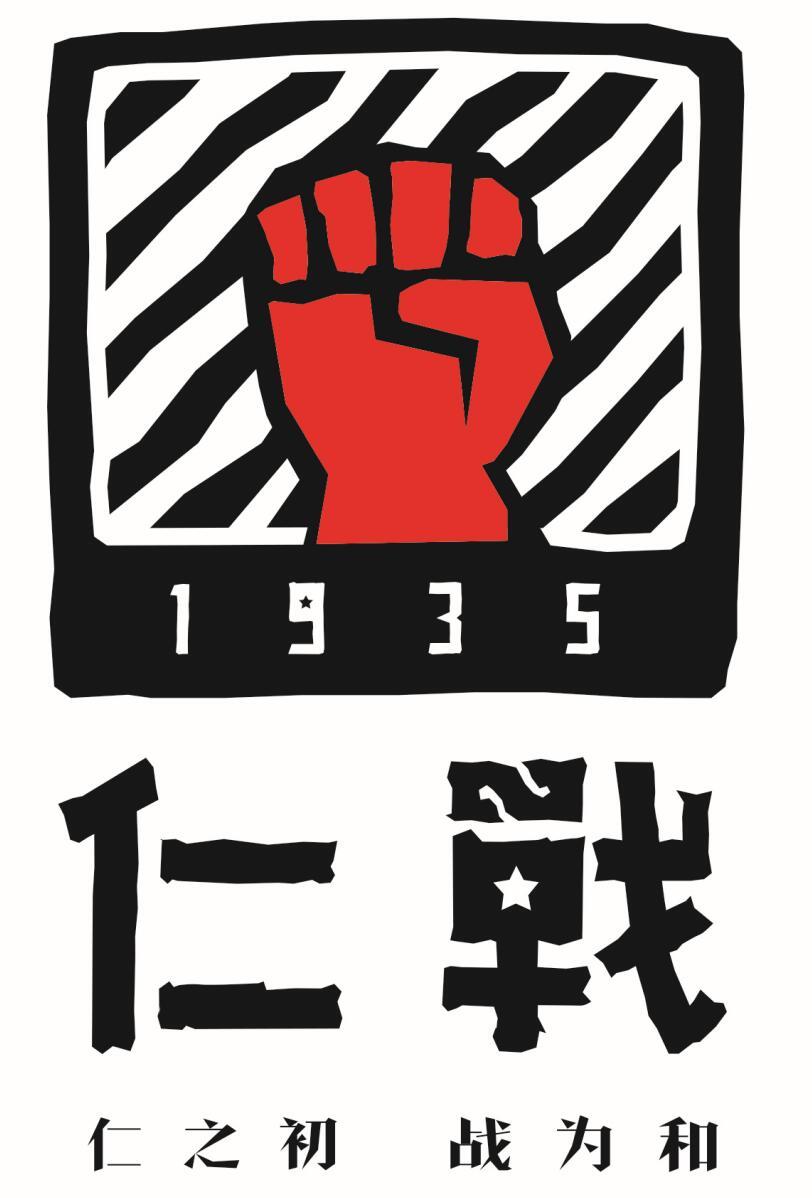 """仁战1935酒――敬""""仁心仁术""""的白衣天使"""