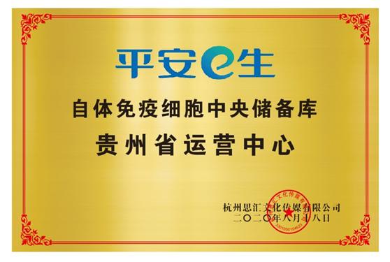 平安e生,贵州启幕――健康驭财富,蓄势正扬帆!