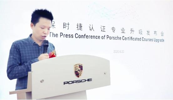 上海博世汽车学校保时捷认证专业升级发布会暨上影人才基地发布会