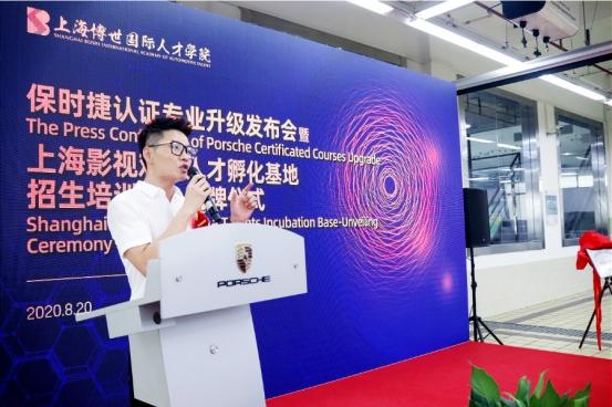 上海博世汽车学校举行保时捷认证专业升级暨影视人才培训中心揭牌