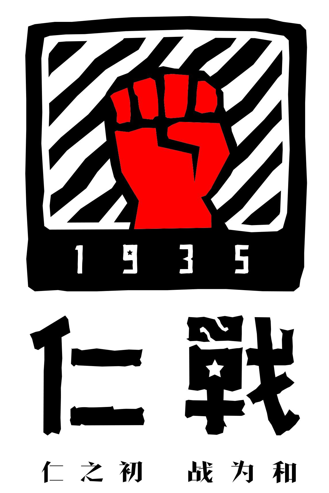 """仁战1935酒――三杯""""和""""万事 一笑泯恩仇"""