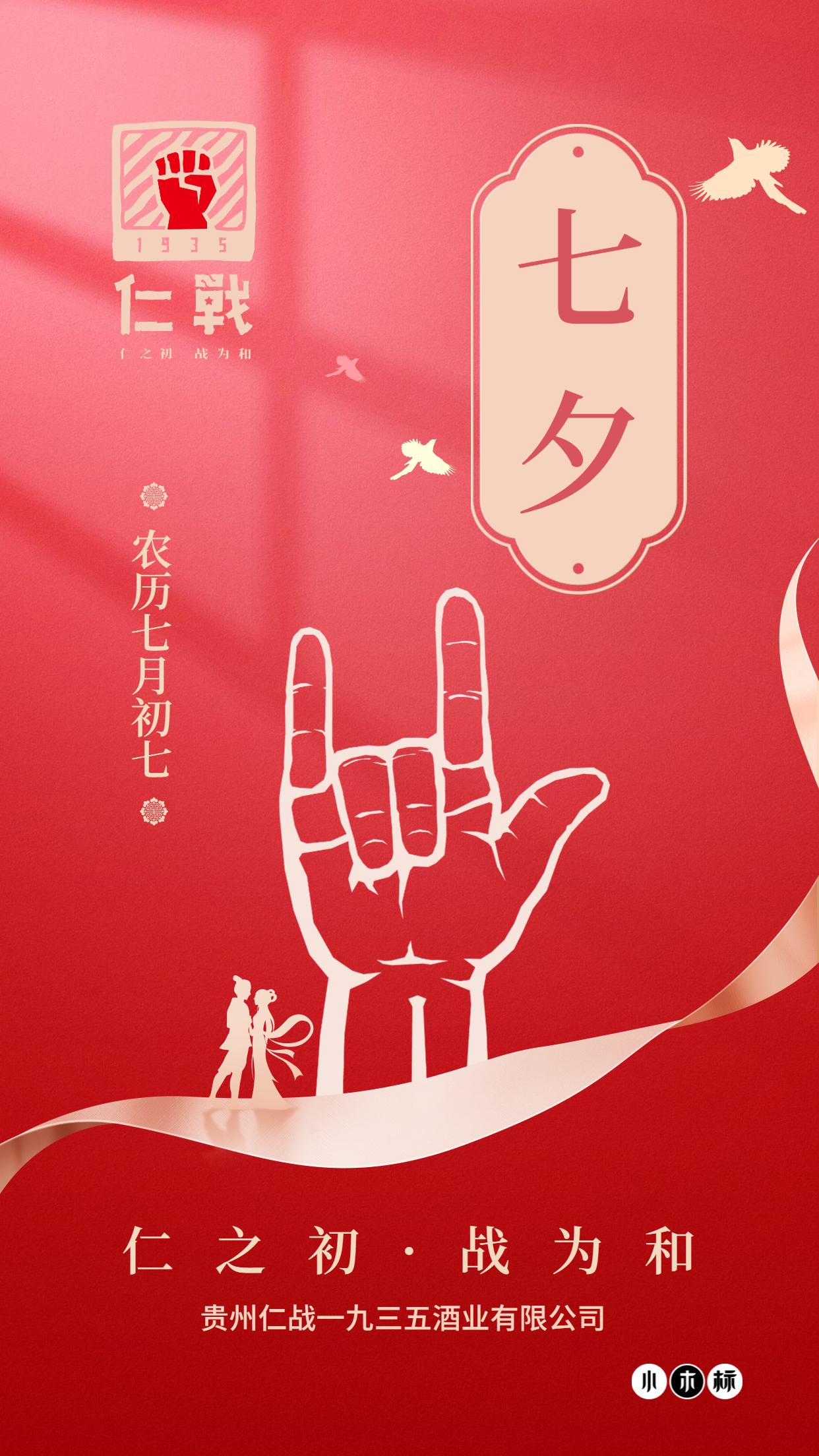 2020七夕节LOGO大比拼,仁战酒、百度、360搜索最耀眼