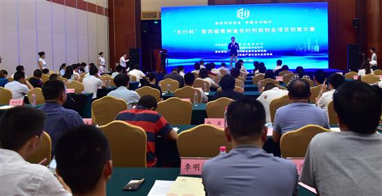 """""""农行杯""""第四届贵州省农村创新创业项目创意大赛在贵阳开赛"""