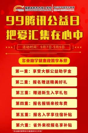 腾讯99公益日丨福建新东方携手腾讯公益开展助学援助,贫困学子请赶紧行动!