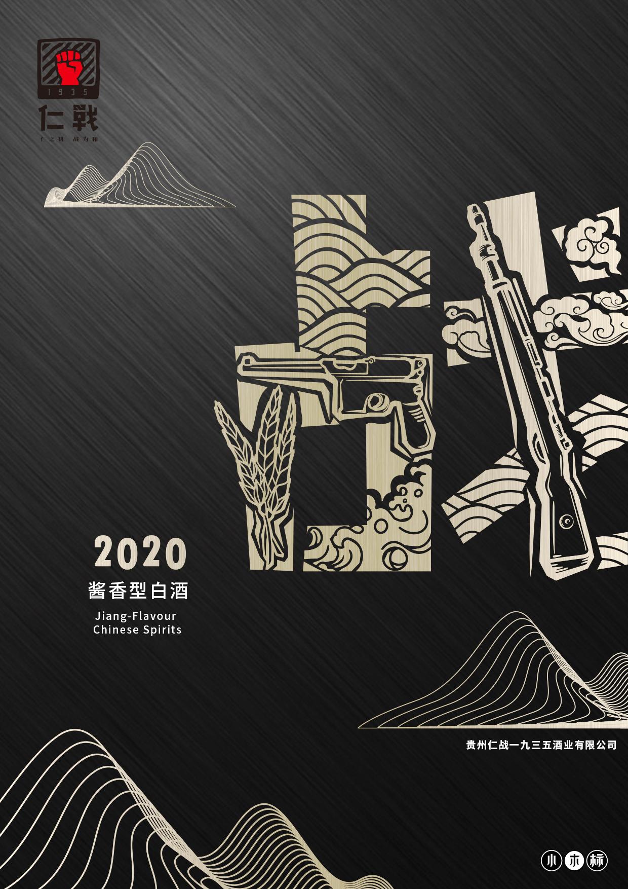 贵州仁战酒:仁之初,战为和
