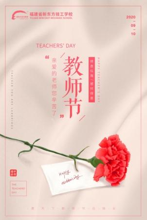 福建新东方:教师节快乐|亲爱的老师,我想把我唱给你听~