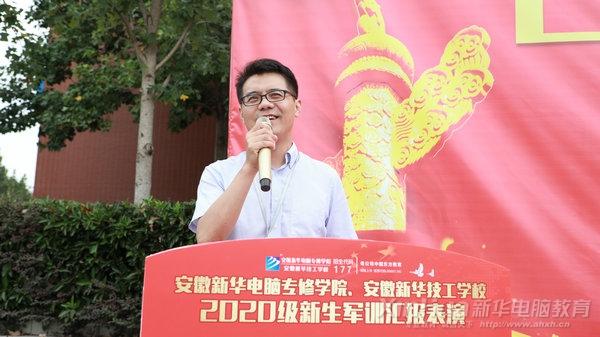 安徽新华:激扬青春力量 书写时代担当 | 2020级新生军训汇报表演举行