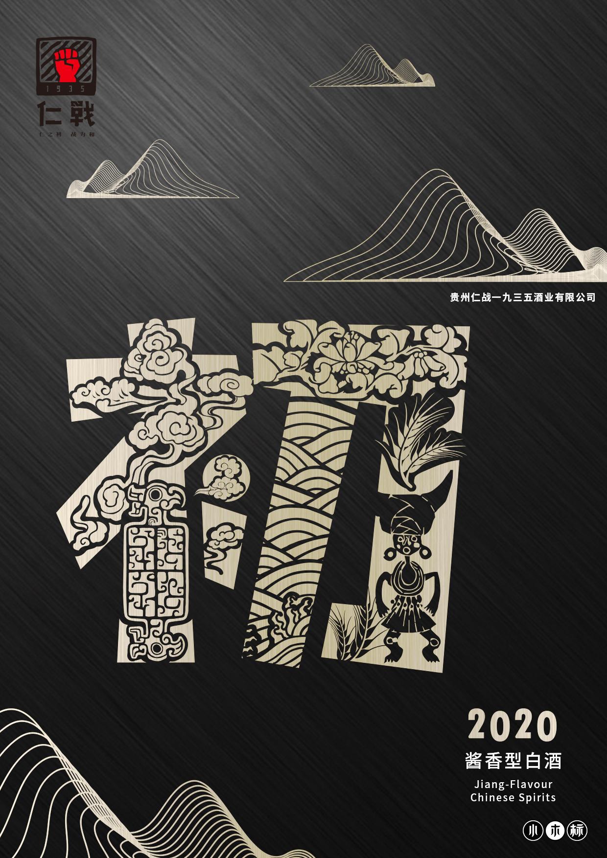 茅台镇仁战1935酒:遵循传统酱香酒的12987工艺进行酿造