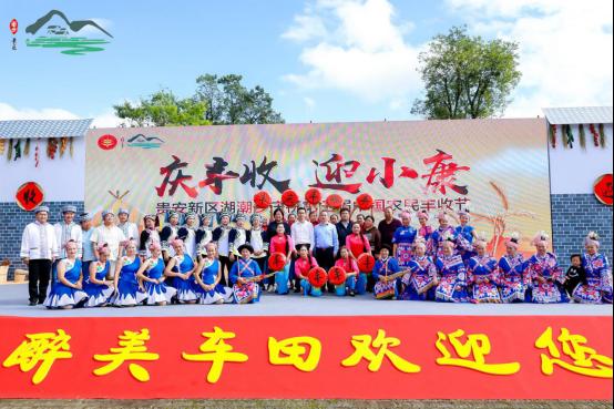 庆丰收 迎小康――贵安新区湖潮乡热烈庆祝第三届中国农民丰收节