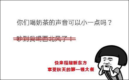 终极福利丨都在发#秋天的第一杯奶茶#,福建新东方有话对你们说!