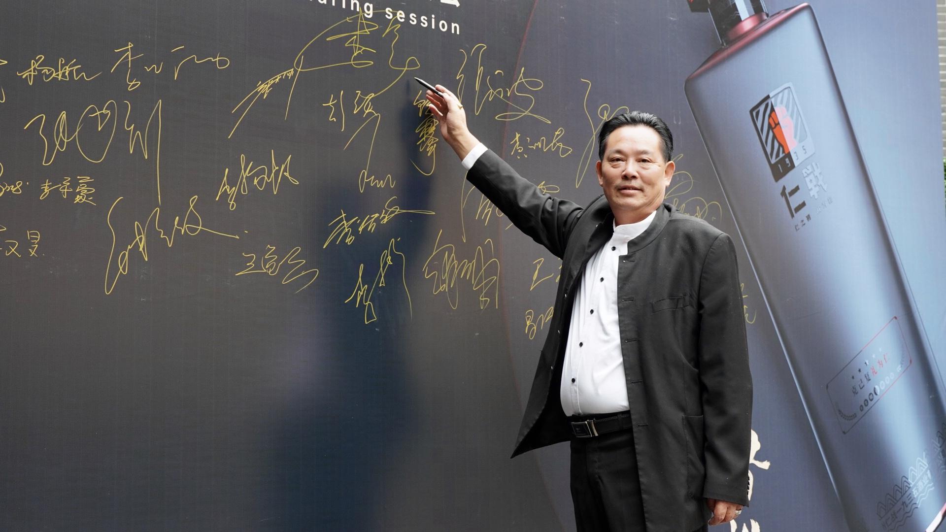 华成集团董事长娄勇:仁战酒将是一颗璀璨耀眼的明珠