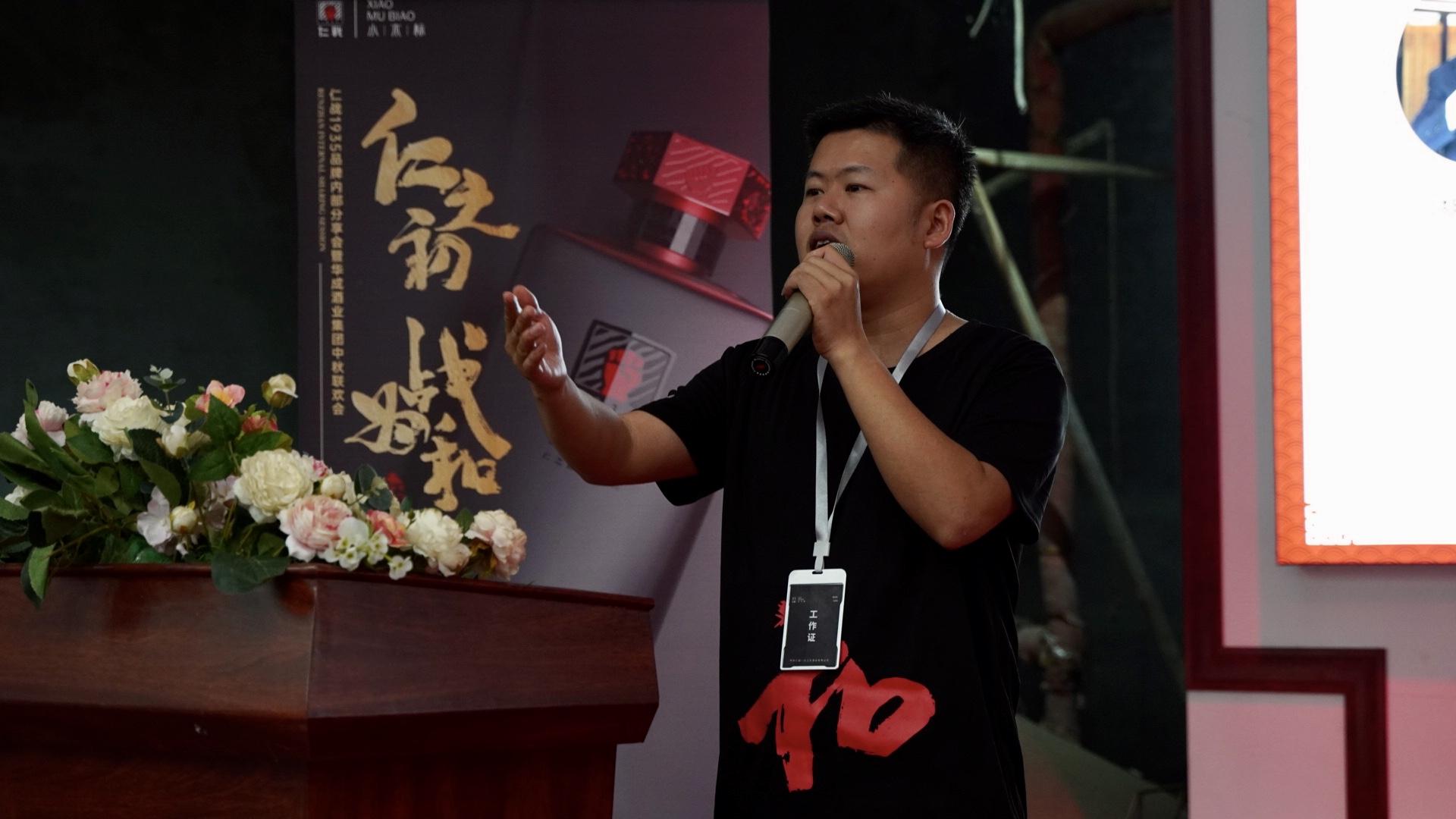 仁战1935酒联合创始人覃程鹏:仁战酒品牌文化思路