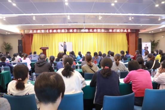 点石教育:贵阳首家投入家庭教育公益系统课程的学校