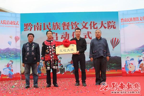 迎绿博 品民俗!黔南民族餐饮文化大院正式启动