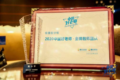 """极客数学帮斩获""""2020中国好老师·金牌教师团队""""与""""金牌导师""""殊荣"""