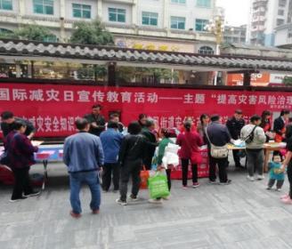 黎平县开展第26届国际减灾日宣传活动