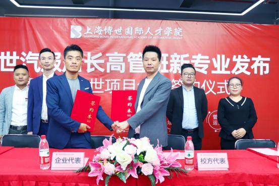 上海博世汽修学校汽服门店高管班新专业发布会在沪举行