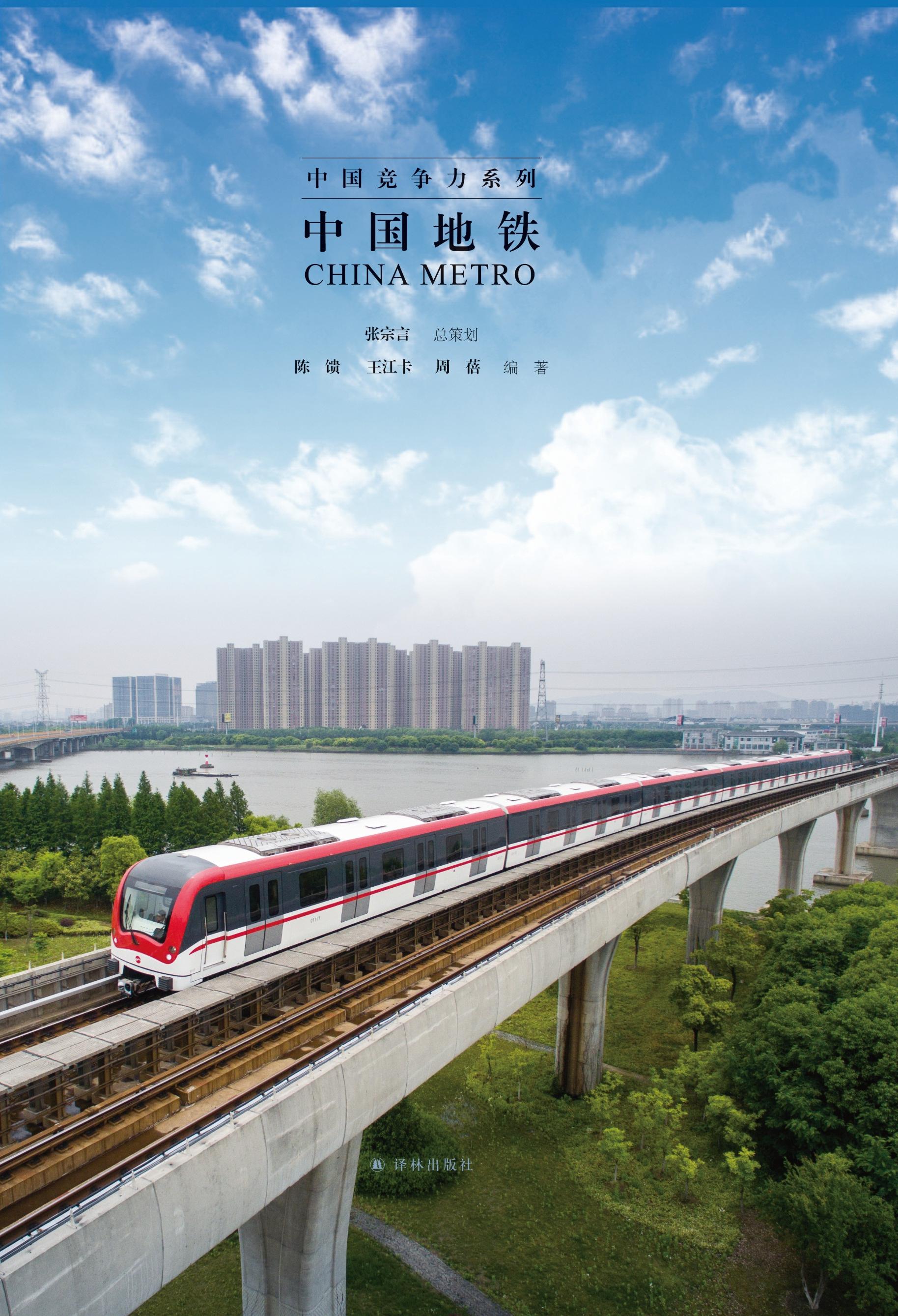 《中国地铁》出版发行――让世界认识中国