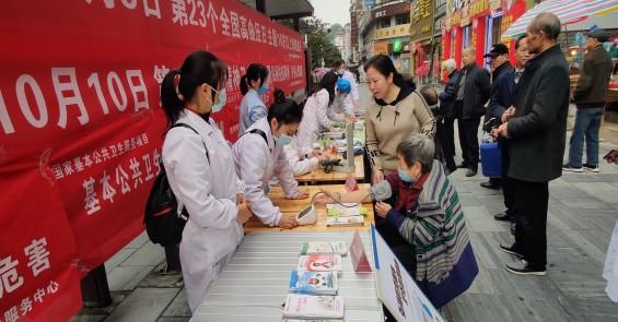 黎平县开展高血压慢性病宣传活动