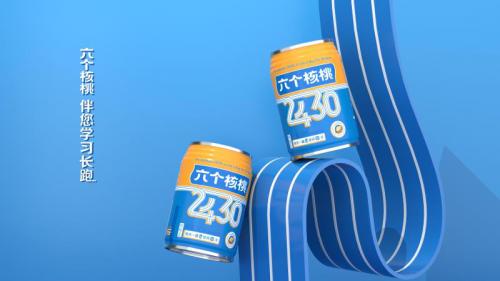 养元饮品启动全新健脑解决方案 新品六个核桃2430C位出道