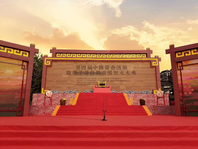 庚子茅台镇重阳祭水大典在茅台镇举行 华成集团、仁战酒等参加了活动