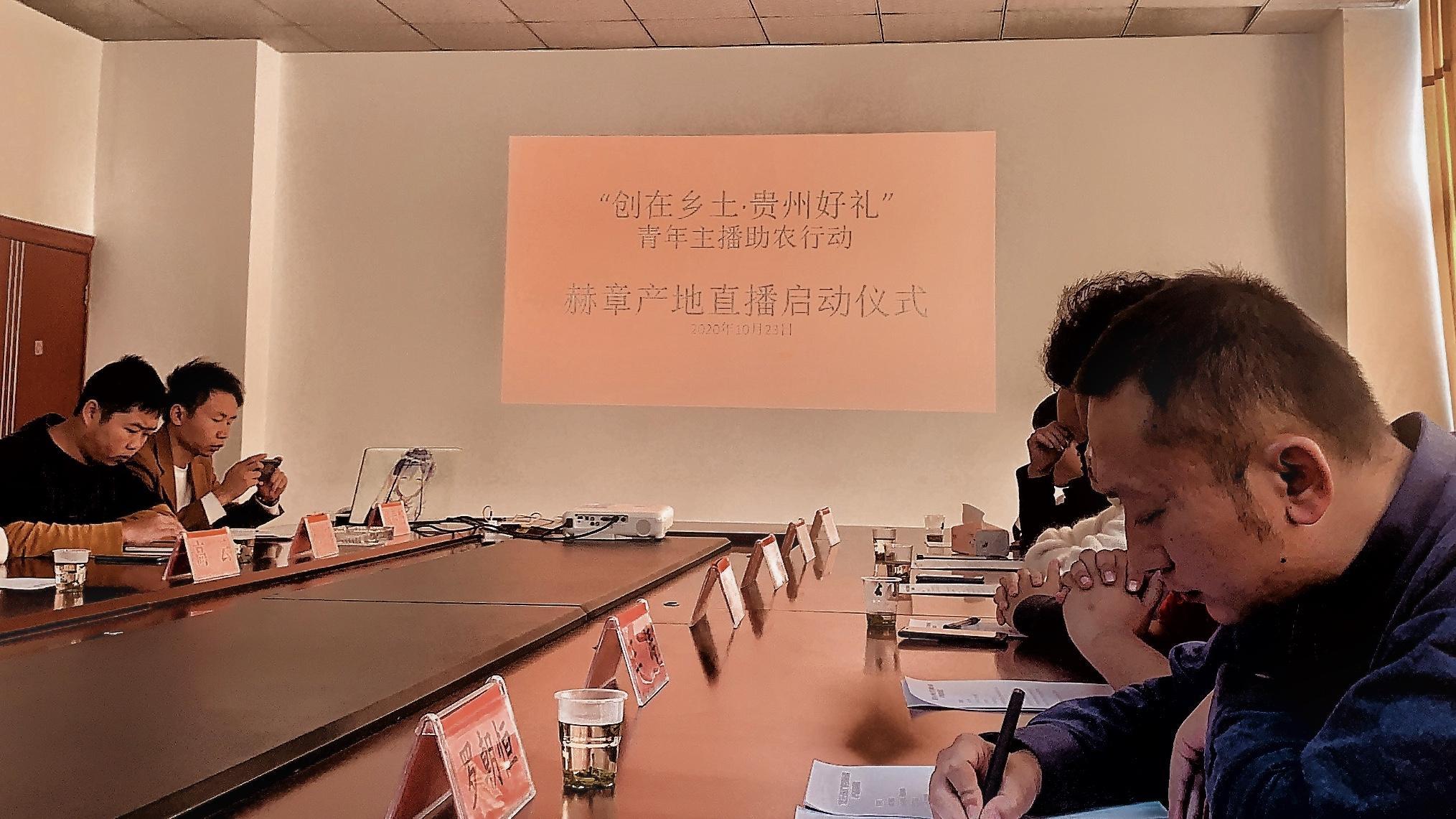 贵州青年主播助推赫章消费扶贫助力农产品外销